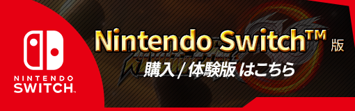 Nintendo Switch™版 予約はこちら