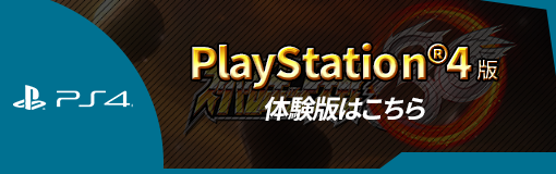 PlayStation4版